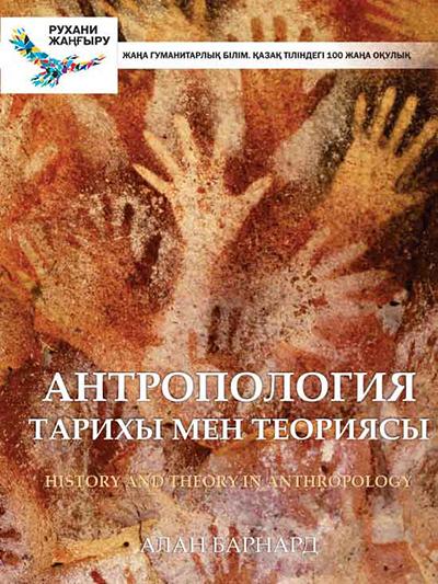 История и теория антропологии