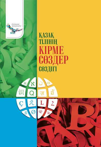 Қазақ тілінің кірме сөздер сөздігі