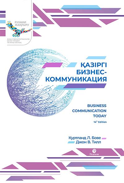 Қазіргі бизнес-коммуникация
