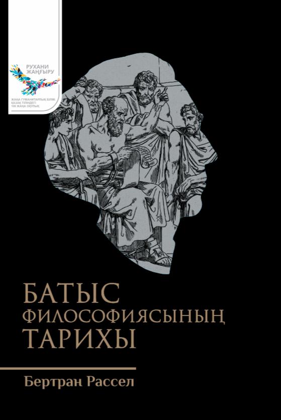 Батыс философиясының тарихы