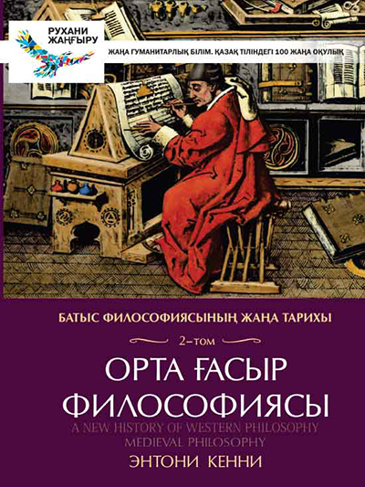 Батыс философиясының жаңа тарихы. 2-том. Орта ғасыр философиясы