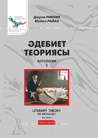Теория литературы: Антология, І