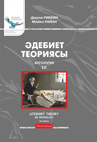 Теория литературы: Антология, ІІІ