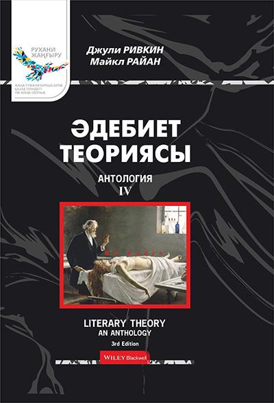 Әдебиет теориясы: Антология. 4-том