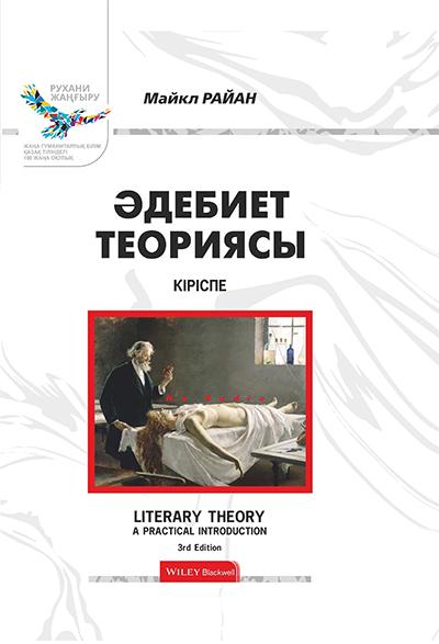 Әдебиет теориясы: Кіріспе