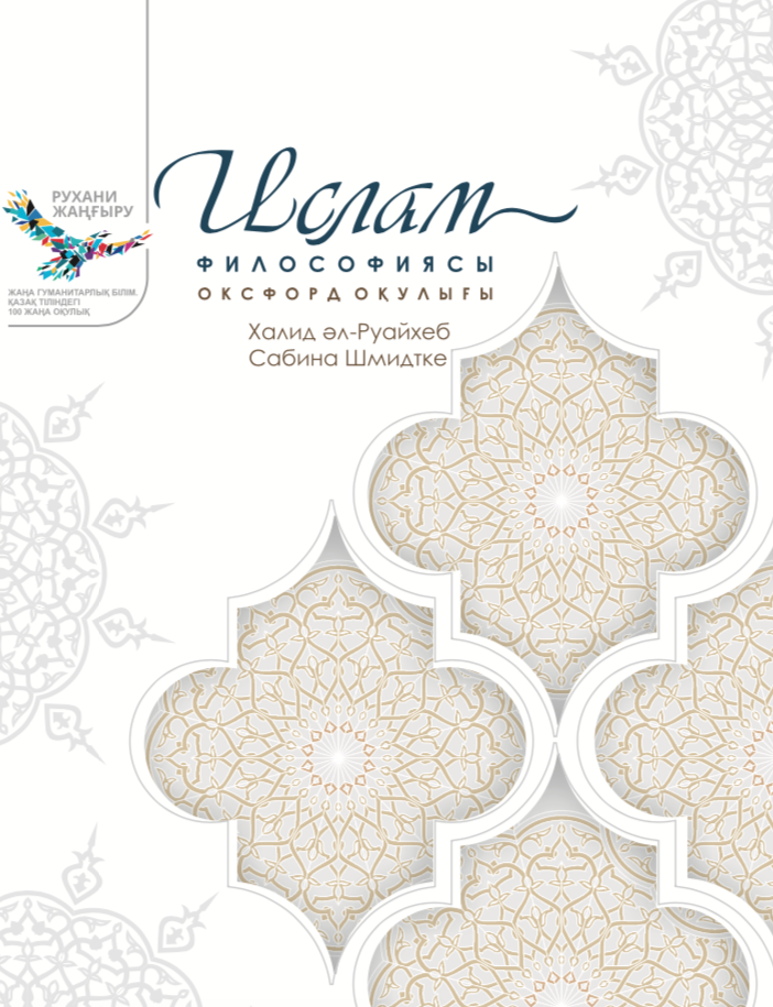 Ислам философиясы: Оксфорд оқулығы
