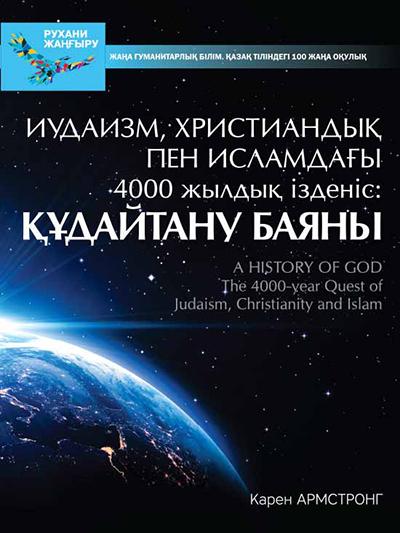 История Бога: 4000 лет исканий в Иудаизме, Христианстве и Исламе