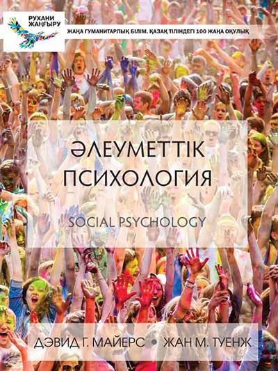 Әлеуметтік психология