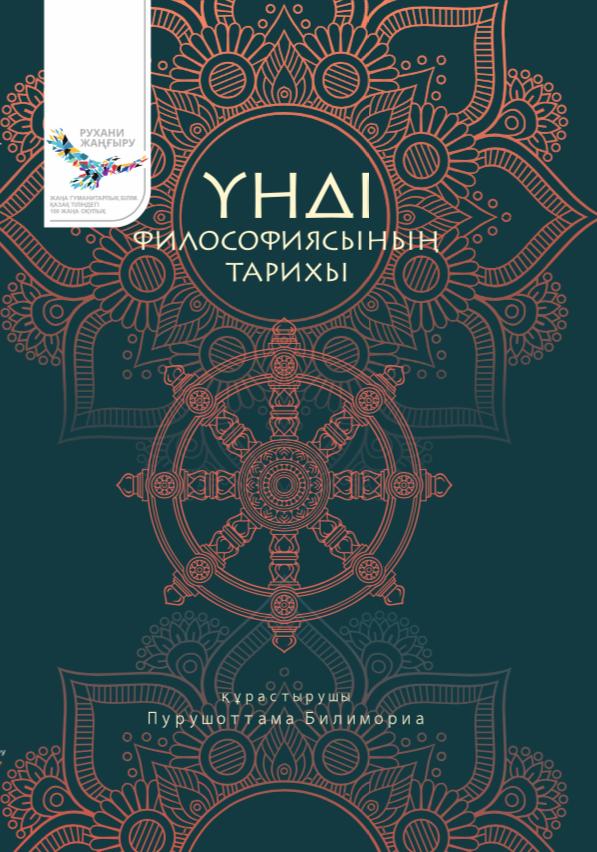 Үнді философиясының тарихы