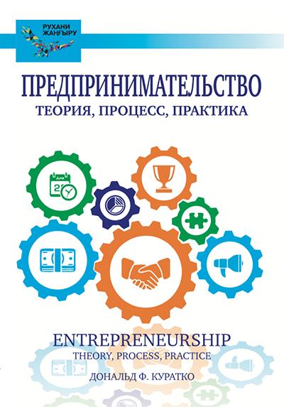 Предпринимательство: теория, процесс, практика