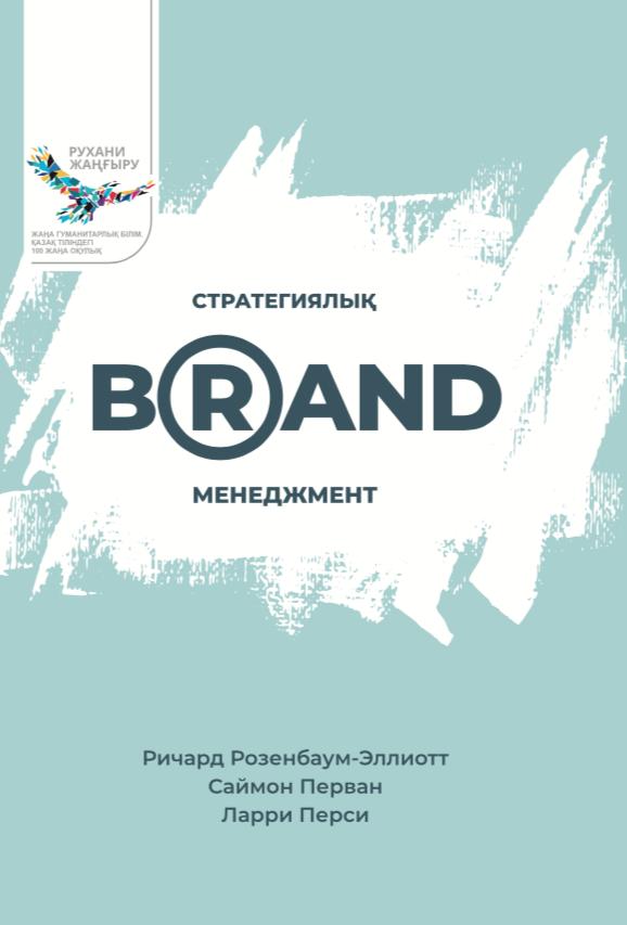 Стратегиялық бренд-менеджмент