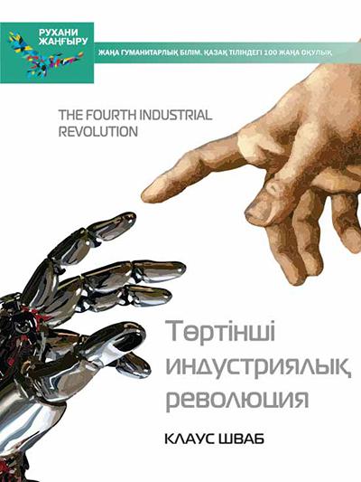 Төртінші индустриялық революция