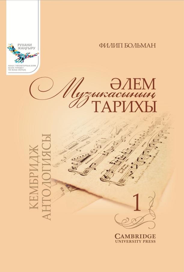 Әлем музыкасының тарихы, 1-бөлім