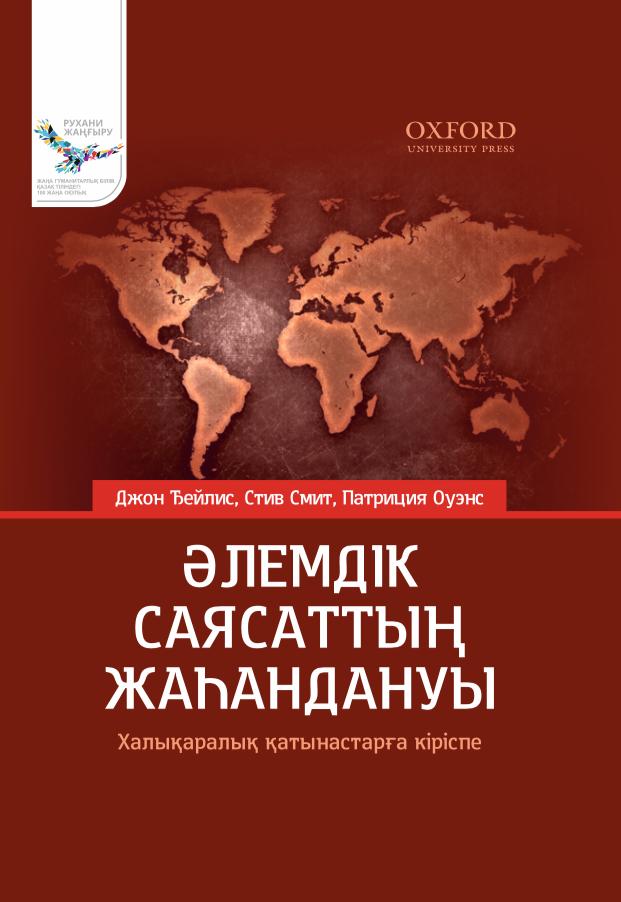 Әлемдік саясаттың жаһандануы: Халықаралық қатынасқа кіріспе